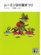 新装版 ムーミン谷の夏まつり(講談社文庫)