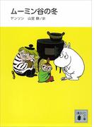 新装版 ムーミン谷の冬(講談社文庫)