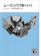 新装版 ムーミンパパ海へいく(講談社文庫)
