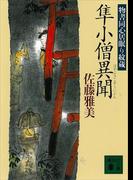 隼小僧異聞 物書同心居眠り紋蔵(二)(講談社文庫)