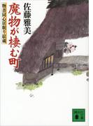 魔物が棲む町 物書同心居眠り紋蔵(十)(講談社文庫)