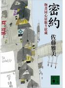 密約 物書同心居眠り紋蔵(三)(講談社文庫)
