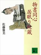 物書同心居眠り紋蔵(一)(講談社文庫)