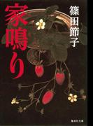 家鳴り(集英社文庫)