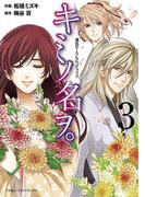 キミノ名ヲ。(3)(魔法のiらんどコミックス)
