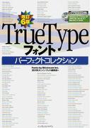 TrueTypeフォントパーフェクトコレクション Fonts by Bitstream Inc. 改訂6版