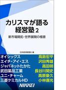 カリスマが語る経営塾2(日経e新書)