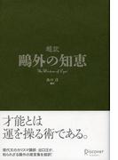 【期間限定価格】超訳 鴎外の知恵
