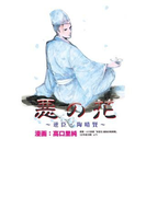 戦国無頼 悪の花~逆臣・陶晴賢~(8)