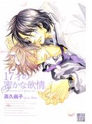 17才の密かな欲情(drapコミックス)