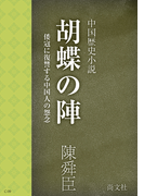 胡蝶の陣 ~中国歴史小説