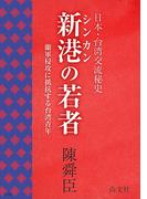 新港の若者 ~中国歴史小説