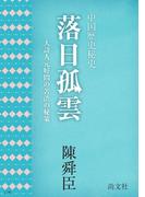 落日孤雲 ~中国歴史小説