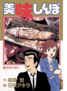 美味しんぼ 5(ビッグコミックス)
