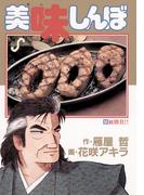 美味しんぼ 30(ビッグコミックス)