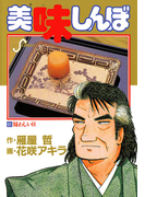 美味しんぼ 51(ビッグコミックス)