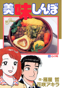 美味しんぼ 53(ビッグコミックス)