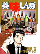 美味しんぼ 54(ビッグコミックス)
