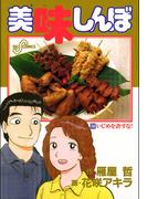美味しんぼ 58(ビッグコミックス)
