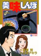 美味しんぼ 60(ビッグコミックス)