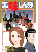 美味しんぼ 70(ビッグコミックス)