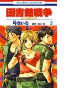 図書館戦争 LOVE&WAR(2)(花とゆめコミックス)