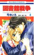図書館戦争 LOVE&WAR(4)(花とゆめコミックス)