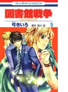 図書館戦争 LOVE&WAR(5)(花とゆめコミックス)