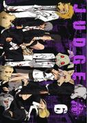JUDGE6巻(ガンガンコミックス)