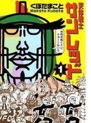 天体戦士サンレッド1巻(ヤングガンガンコミックス)
