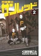 天体戦士サンレッド2巻(ヤングガンガンコミックス)