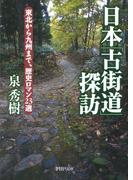 日本「古街道」探訪(PHP文庫)