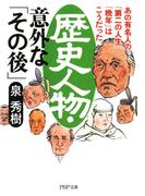 歴史人物・意外な「その後」(PHP文庫)