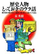 歴史人物・とっておきのウラ話(PHP文庫)