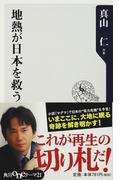 地熱が日本を救う