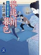 奈落の銀次始末帖 夢追い川暮色(学研M文庫)
