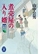 湯島坂下狂騒記 煮売屋の入り婿(学研M文庫)