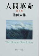 人間革命 第2版 第3巻