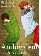Ambivalent -なつのはなし-(まほろば文庫)