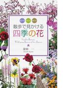 散歩で見かける四季の花 庭の花 草の花 樹の花
