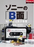 ソニーの「B面」 知られざる黒子事業(週刊ダイヤモンド 特集BOOKS)