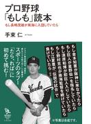プロ野球「もしも」読本 もし長嶋茂雄が南海に入団していたら(知的発見!BOOKS)