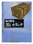 黒いトランク(創元推理文庫)