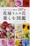 花屋さんの花楽しむ図鑑 フローリストに教わる227種