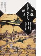 京都ミュージアム探訪 京都市内の美術館・博物館・科学館・宝物館など約200件を網羅!
