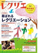 【無料版】レクリエ 2013年春号 スタート準備号(レクリエ)