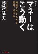 新版 マネーはこう動く~知識ゼロでわかる実践・経済学~(知恵の森文庫)