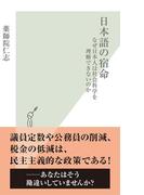 日本語の宿命~なぜ日本人は社会科学を理解できないのか~(光文社新書)
