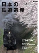 日本の鉄道遺産(JTBのMOOK)