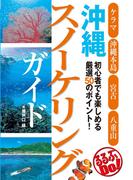 沖縄スノーケリングガイド(るるぶDo!)